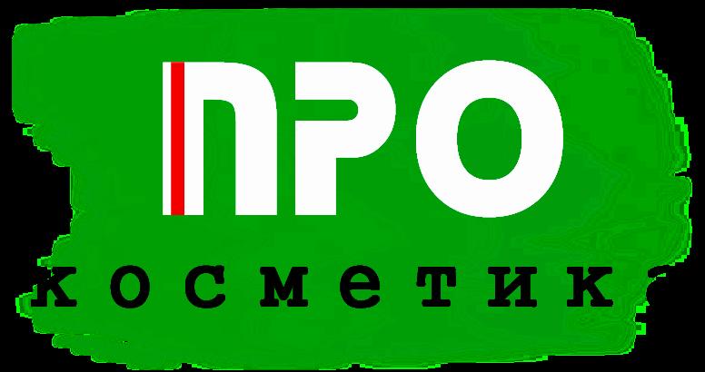 Косметика ПРО